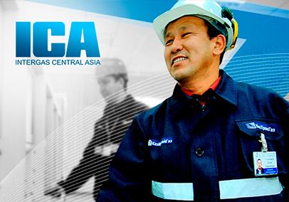 Интергаз Центральная Азия Газотранспортная компания