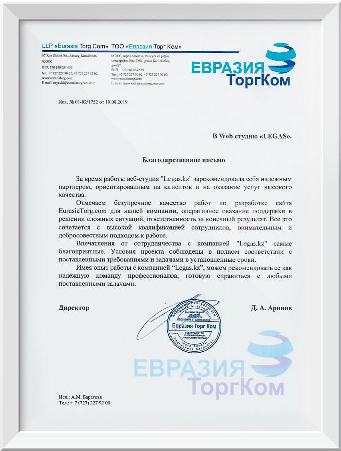 Рекомендательное письмо «Евразия Торг Ком»