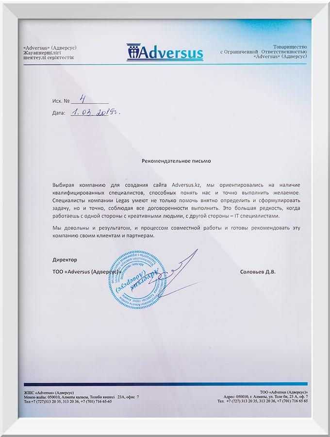Рекомендательное письмо юридической компании «Adversus»