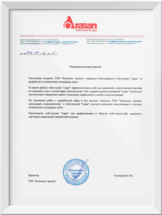 Рекомендательное письмо Банно-оздоровительного комплекса «Arasan Wellness & SPA»