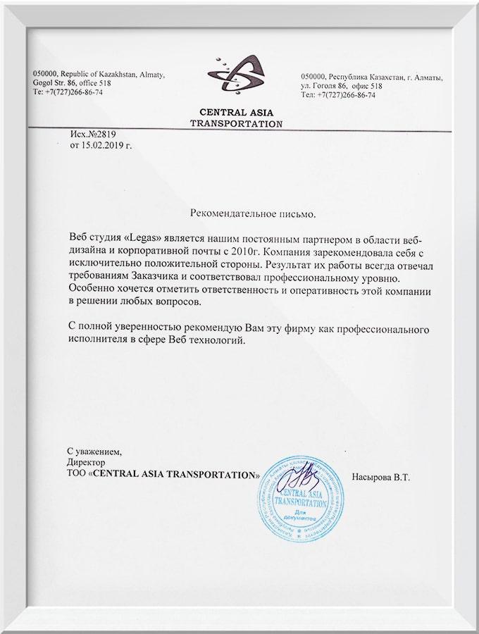Рекомендательное письмо транспортной компании «CENTRAL ASIA TRANSPORTATION»