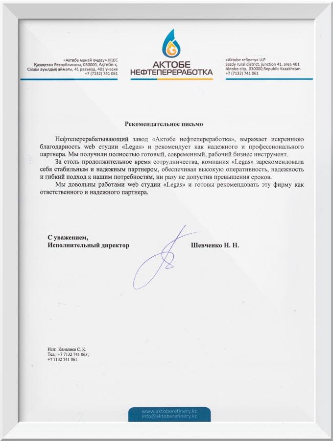 Рекомендательное письмо Нефтеперерабатывающий завод ТОО «Актобе нефтепереработка»