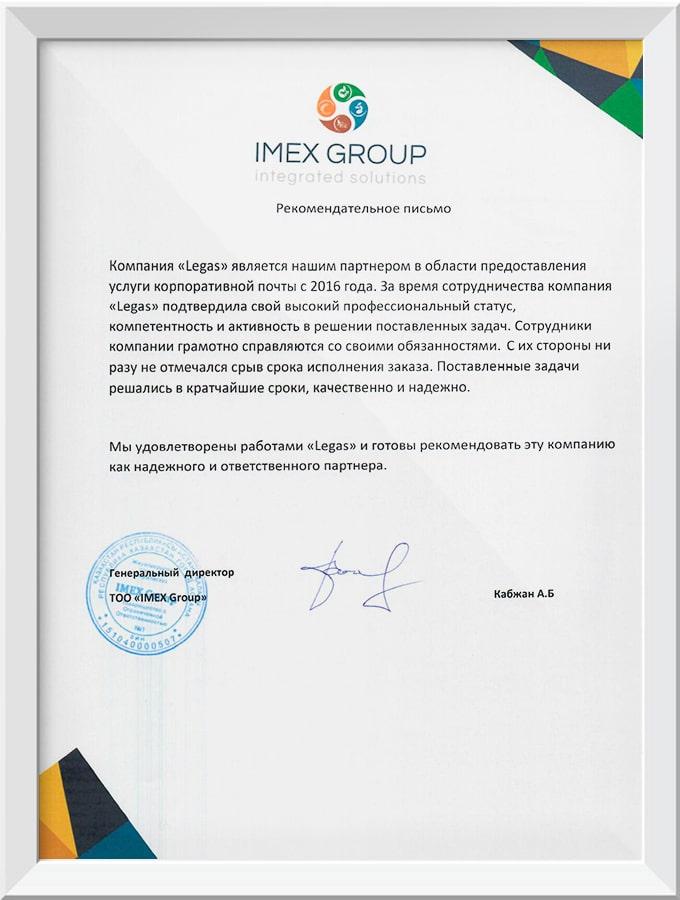 Рекомендательное письмо агропромышленного сектора «IMEX GROUP»