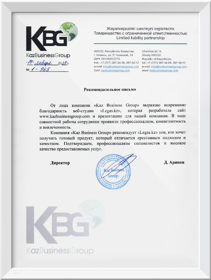 Рекомендательное письмо «KazBusinessGroup»