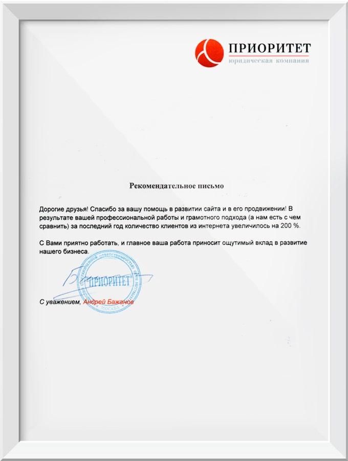 Рекомендательное письмо юридической компании «Приоритет»
