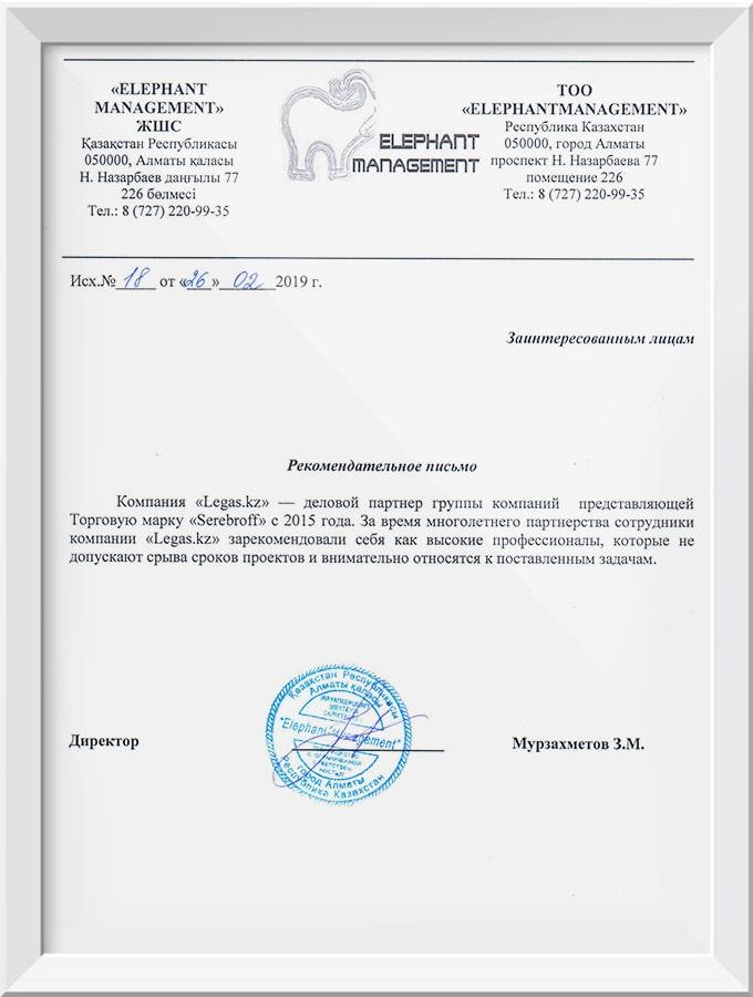 Рекомендательное письмо ювелирной сети «SEREBROFF»