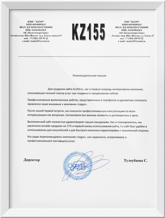 Рекомендательное письмо «KZ155»