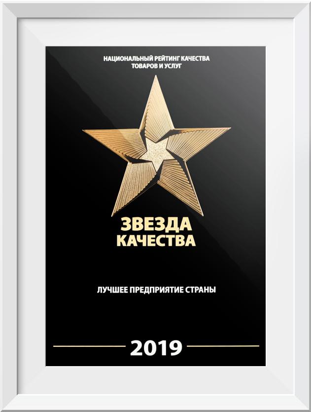 Национальный рейтинг качества товаров и услуг «Звезда Качества», web-студия LEGAS, вошла в число номинантов и получила статус «ЛУЧШЕЕ ПРЕДПРИЯТИЕ СТРАНЫ 2019».