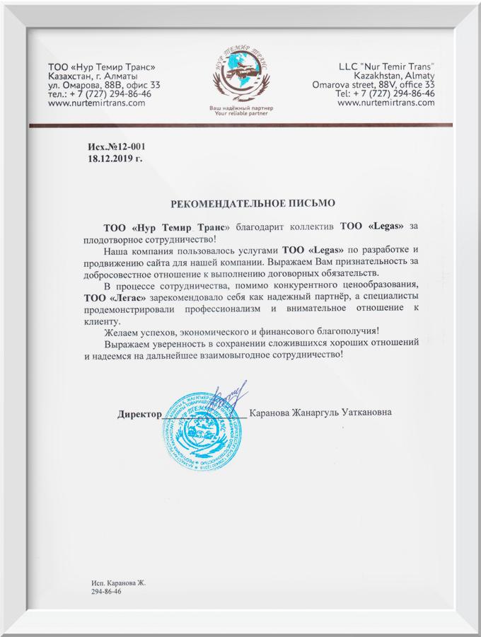 Рекомендательное письмо «Нур Темир Транс»