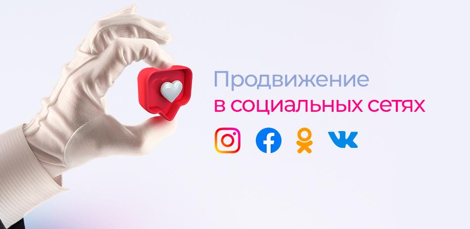 Продвижение в социальных сетях Legas.kz