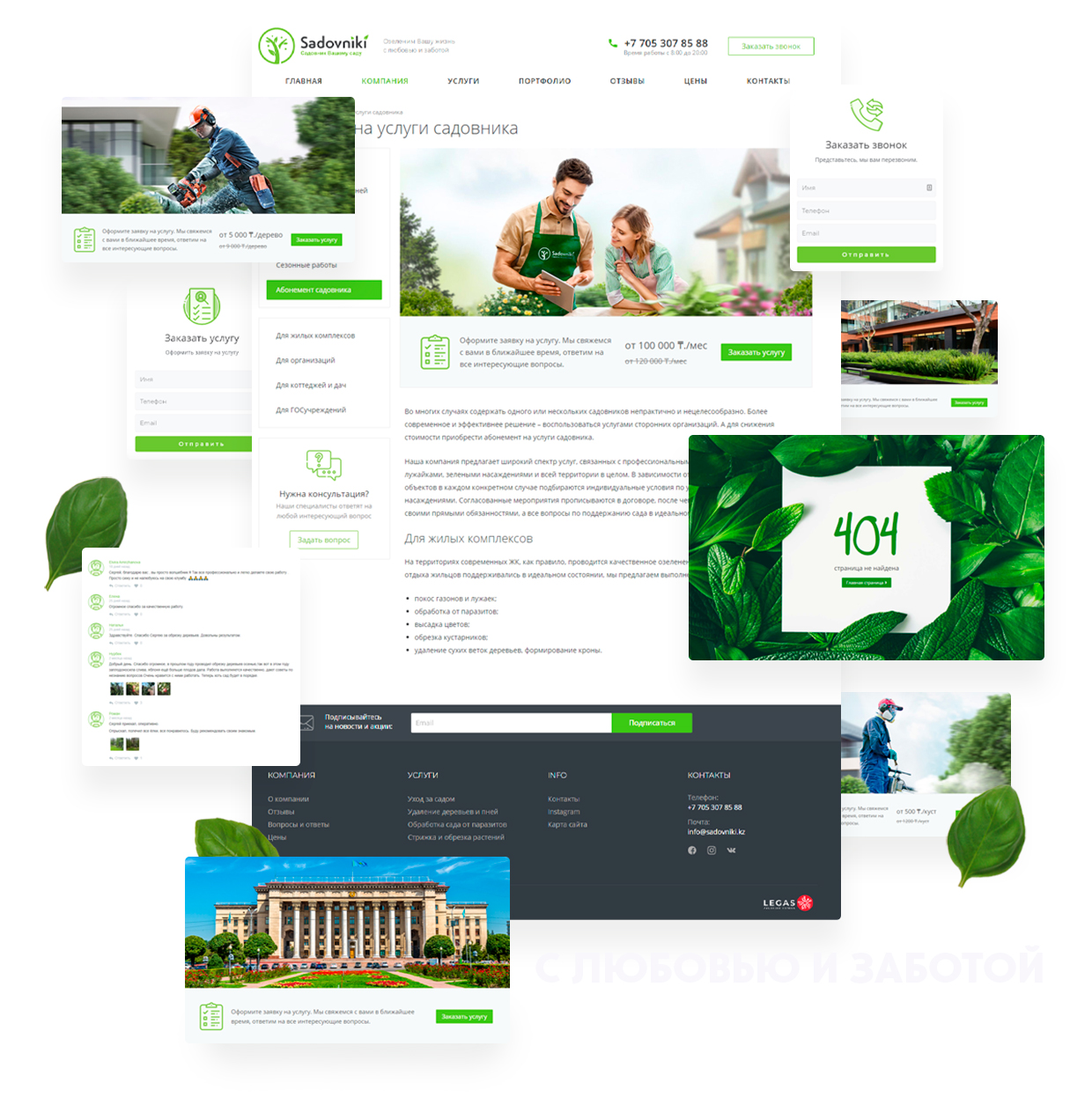 Sadovniki.kz Презентация сайта - Компания «Sadovniki.kz» — команда профессиональных арбористов, готовых к выполнению работ любой сложности.