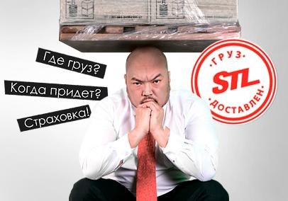 STL Логистическая компания