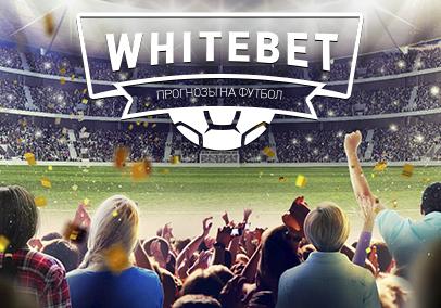 WHITEBET Прогнозы на футбол